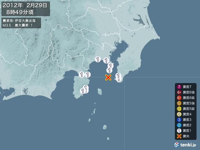地震情報(2012年02月29日08時49分発生)