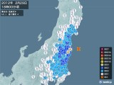 2012年02月29日18時00分頃発生した地震