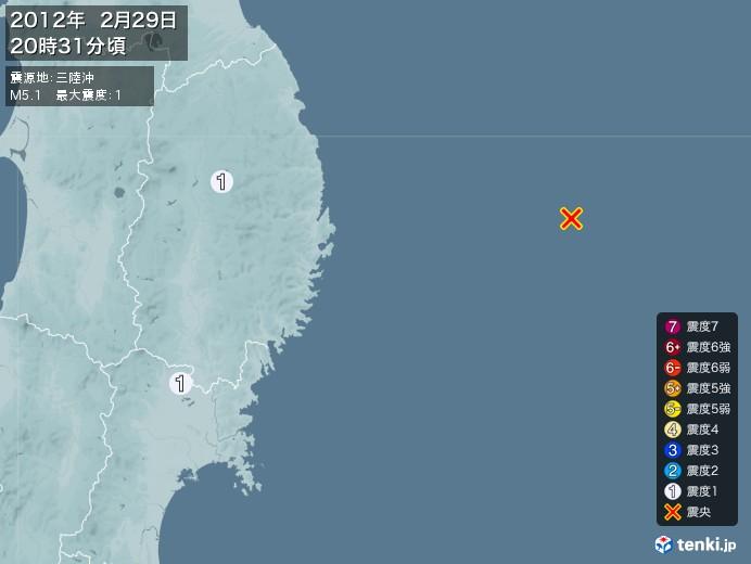 地震情報(2012年02月29日20時31分発生)