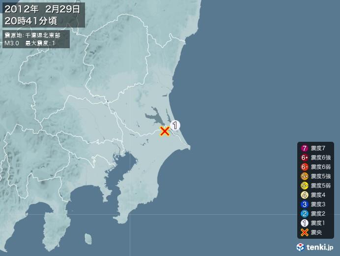 地震情報(2012年02月29日20時41分発生)