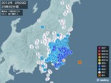 2012年02月29日23時32分頃発生した地震