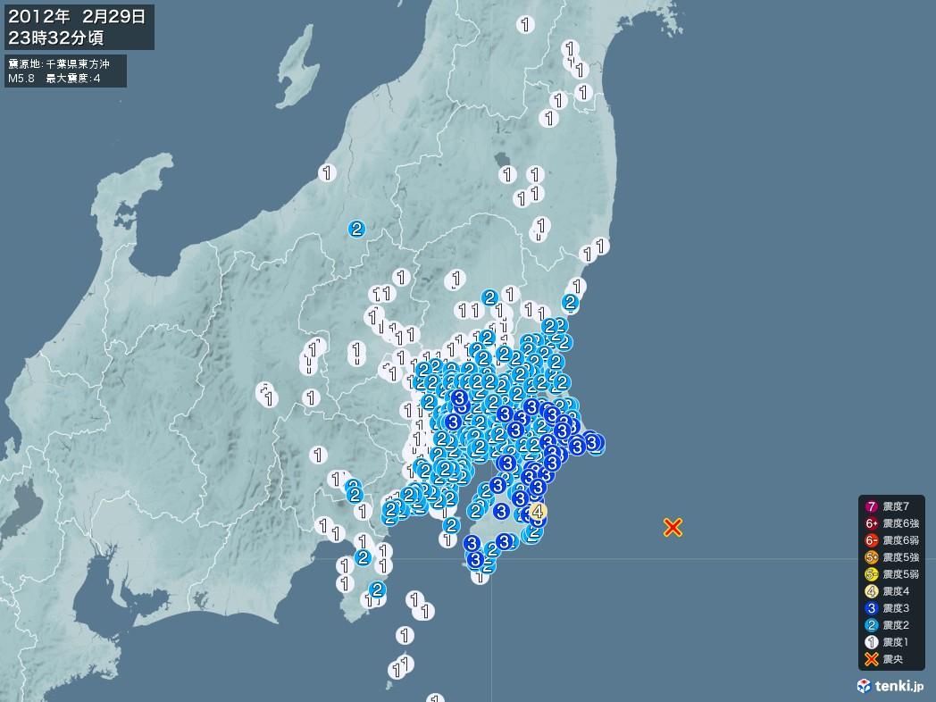 地震情報 2012年02月29日 23時32分頃発生 最大震度:4 震源地:千葉県東方沖(拡大画像)