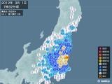 2012年03月01日07時32分頃発生した地震