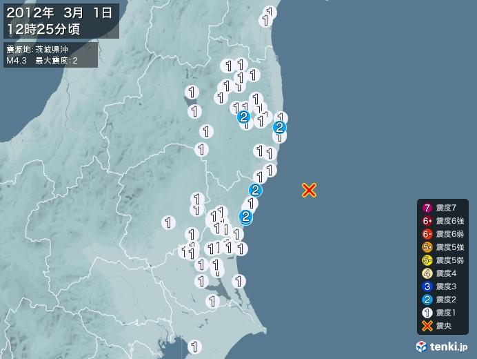 地震情報(2012年03月01日12時25分発生)