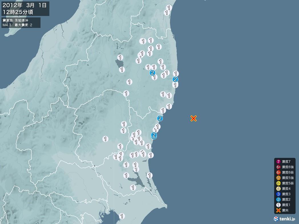 地震情報 2012年03月01日 12時25分頃発生 最大震度:2 震源地:茨城県沖(拡大画像)