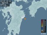 2012年03月02日09時08分頃発生した地震