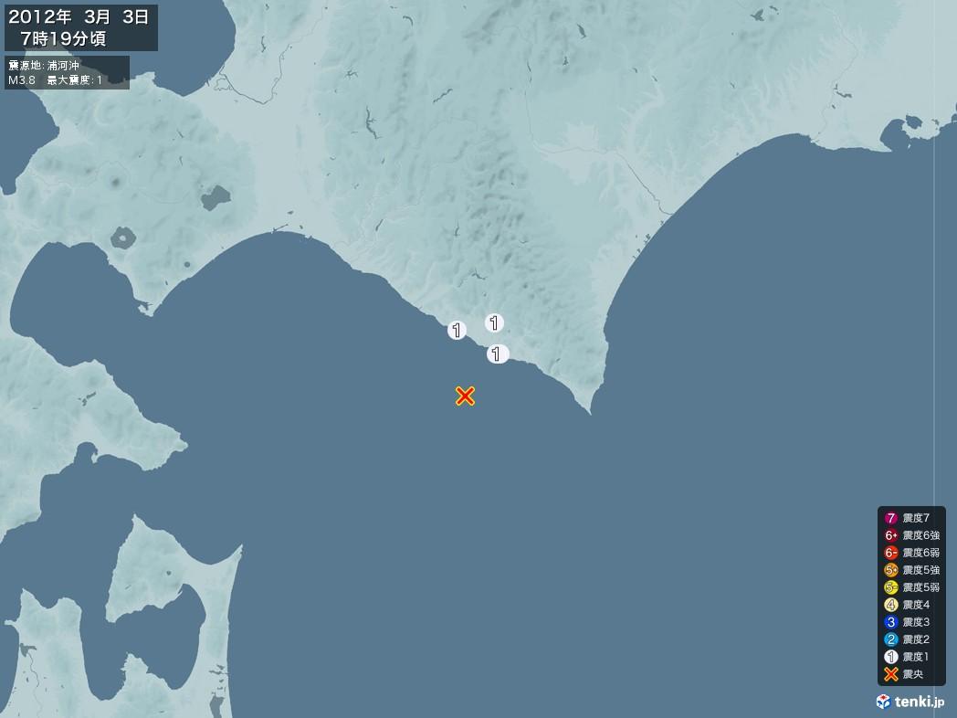 地震情報 2012年03月03日 07時19分頃発生 最大震度:1 震源地:浦河沖(拡大画像)