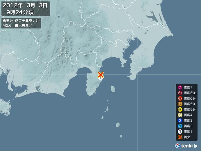 地震情報(2012年03月03日09時24分発生)