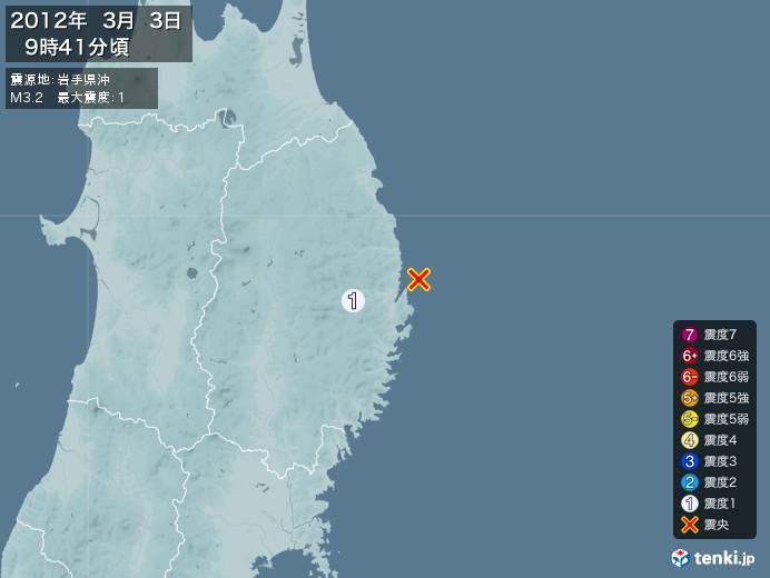 地震情報(2012年03月03日09時41分発生)