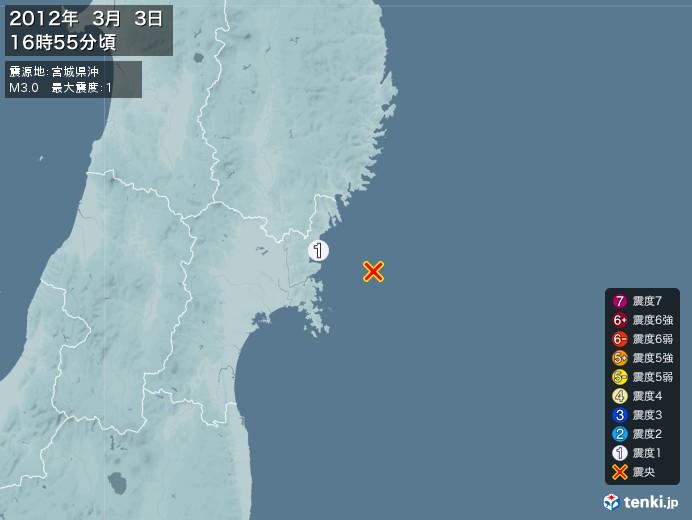 地震情報(2012年03月03日16時55分発生)