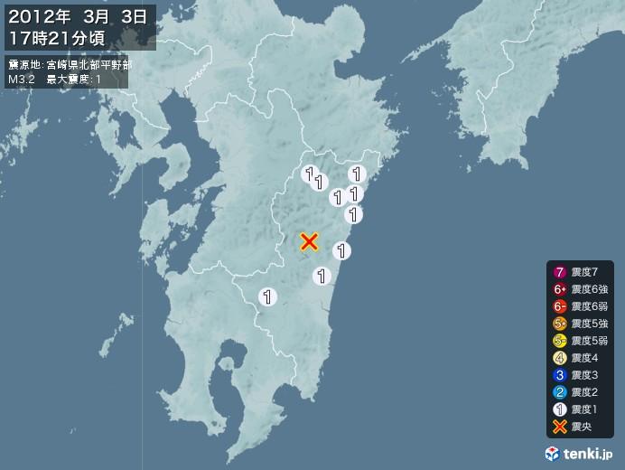 地震情報(2012年03月03日17時21分発生)