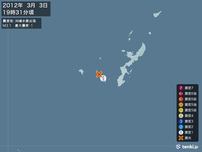 地震情報(2012年03月03日19時31分発生)