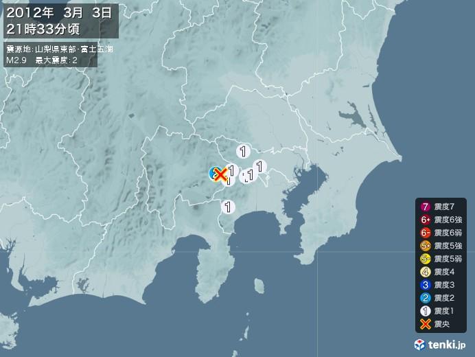 地震情報(2012年03月03日21時33分発生)