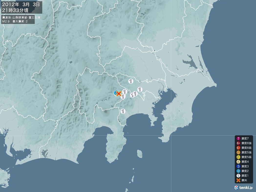 地震情報 2012年03月03日 21時33分頃発生 最大震度:2 震源地:山梨県東部・富士五湖(拡大画像)