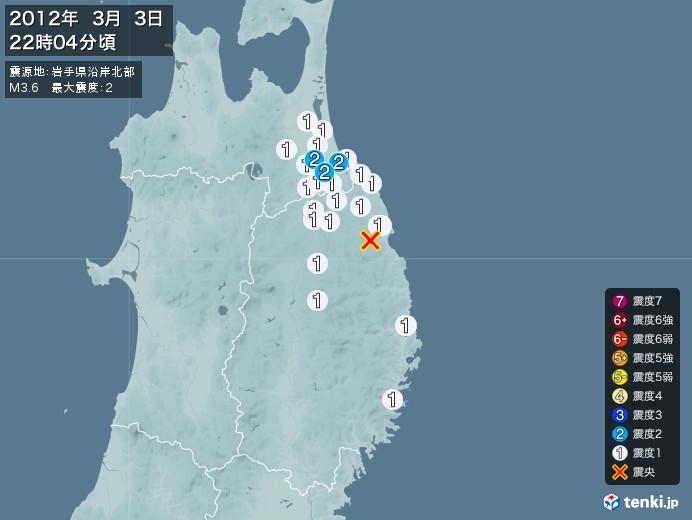 地震情報(2012年03月03日22時04分発生)