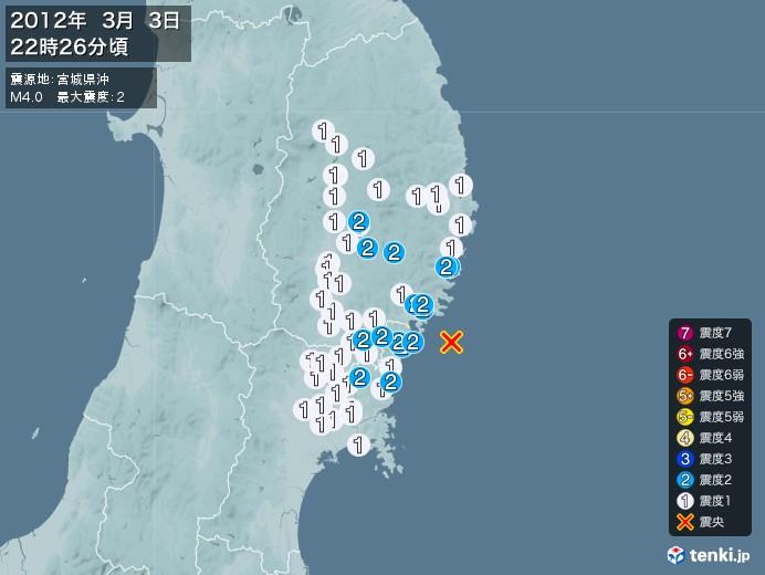 地震情報(2012年03月03日22時26分発生)
