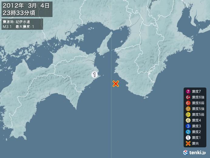 地震情報(2012年03月04日23時33分発生)