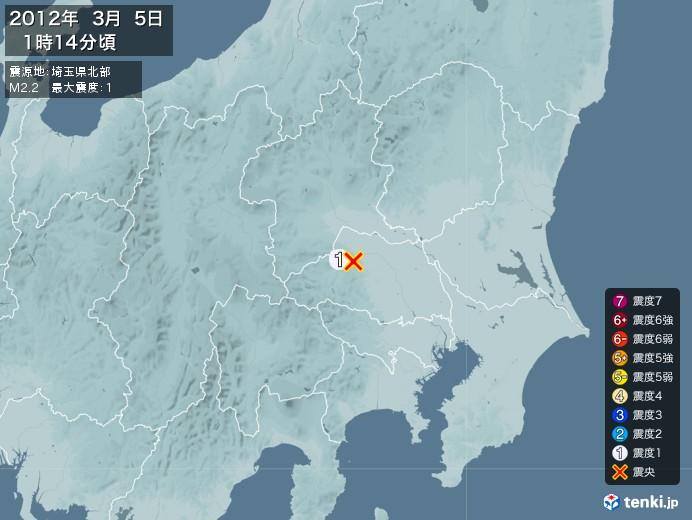 地震情報(2012年03月05日01時14分発生)