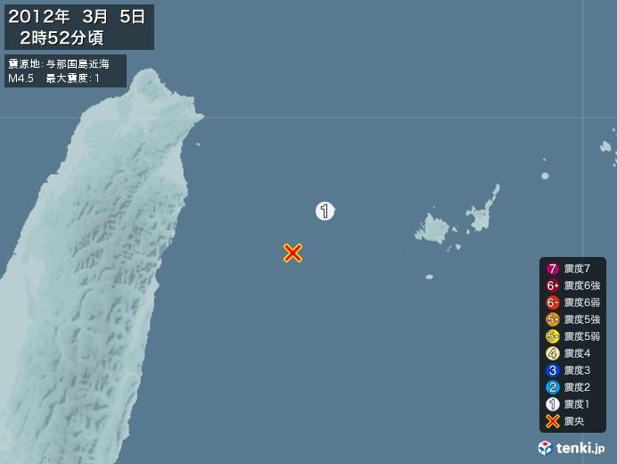 地震情報(2012年03月05日02時52分発生)