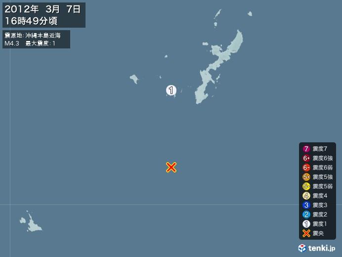 地震情報(2012年03月07日16時49分発生)