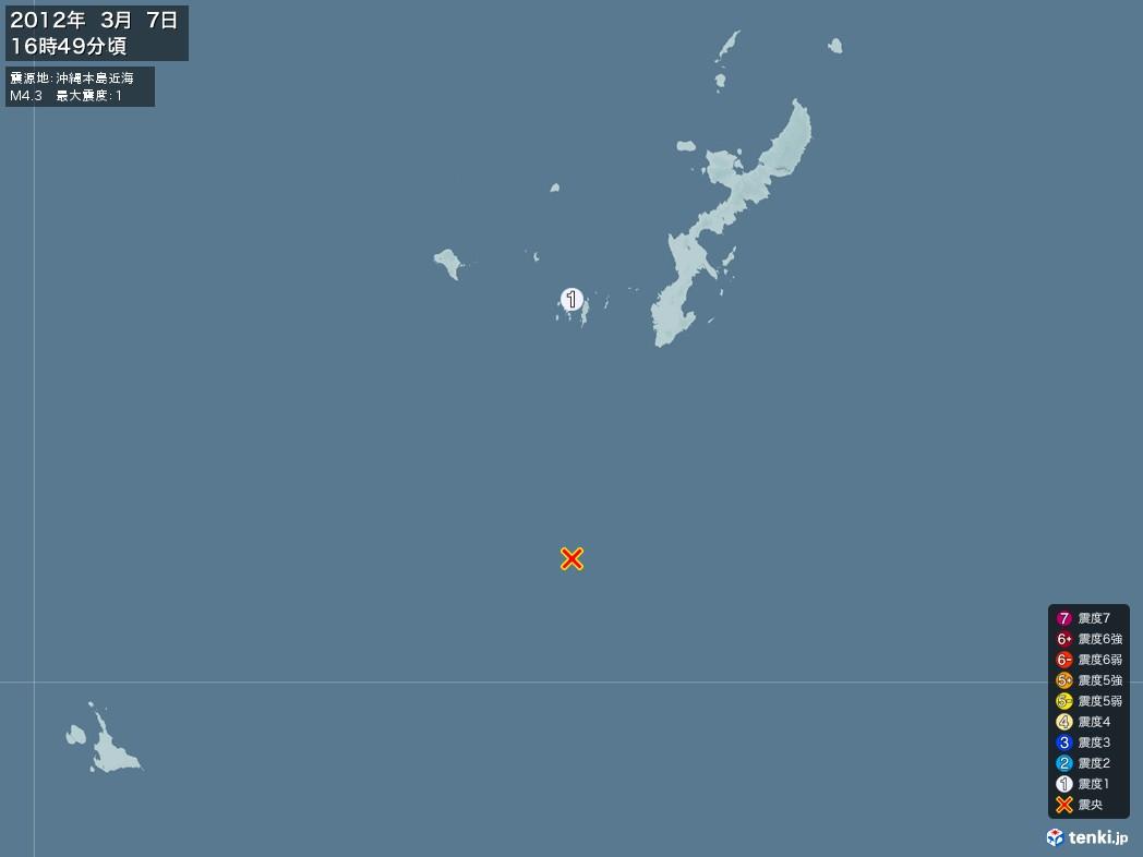 地震情報 2012年03月07日 16時49分頃発生 最大震度:1 震源地:沖縄本島近海(拡大画像)