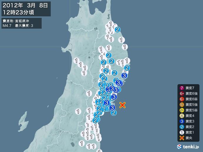 地震情報(2012年03月08日12時23分発生)