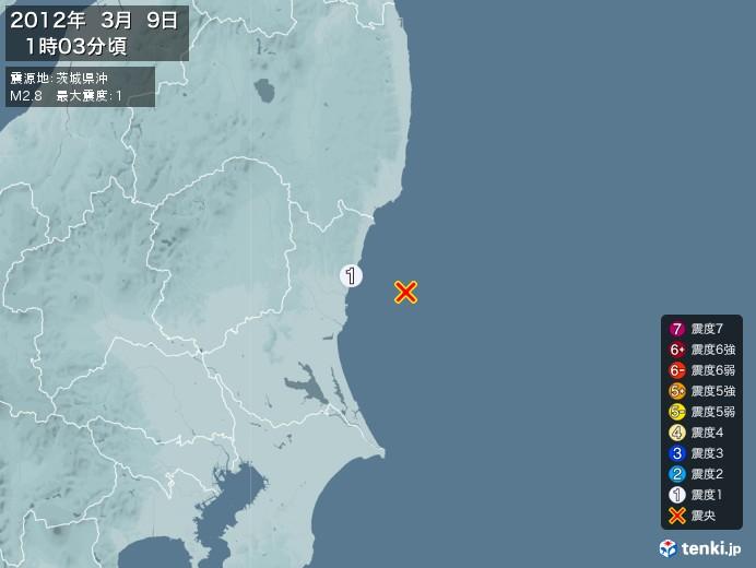 地震情報(2012年03月09日01時03分発生)