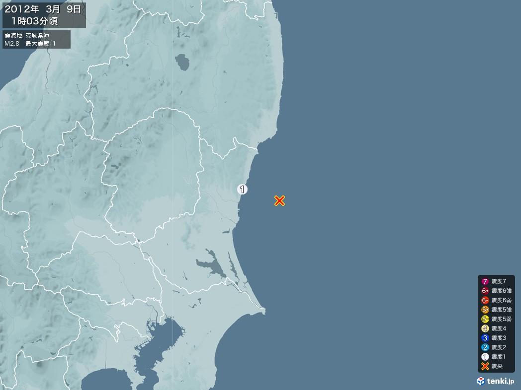 地震情報 2012年03月09日 01時03分頃発生 最大震度:1 震源地:茨城県沖(拡大画像)