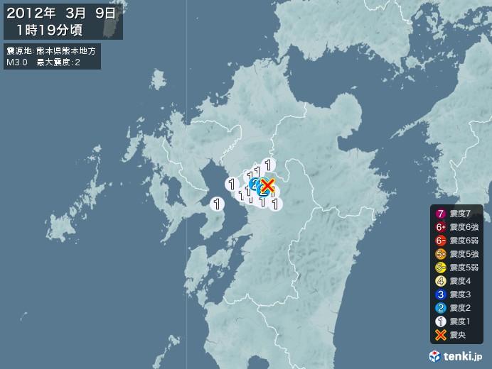 地震情報(2012年03月09日01時19分発生)
