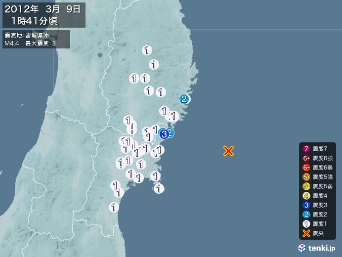 地震情報(2012年03月09日01時41分発生)