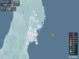2012年03月09日01時41分頃発生した地震