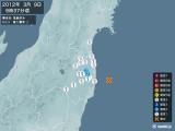 2012年03月09日09時37分頃発生した地震