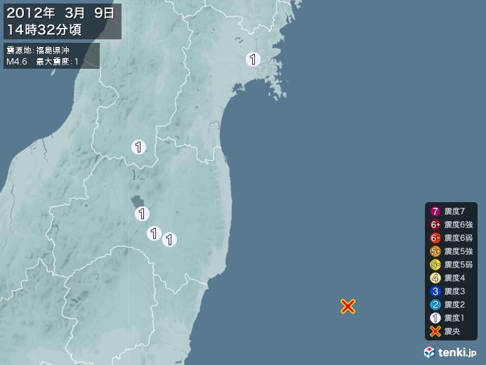 地震情報(2012年03月09日14時32分発生)