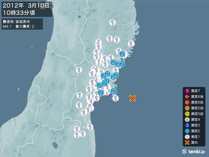 地震情報(2012年03月10日10時33分発生)