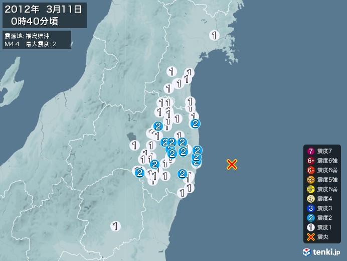 地震情報(2012年03月11日00時40分発生)
