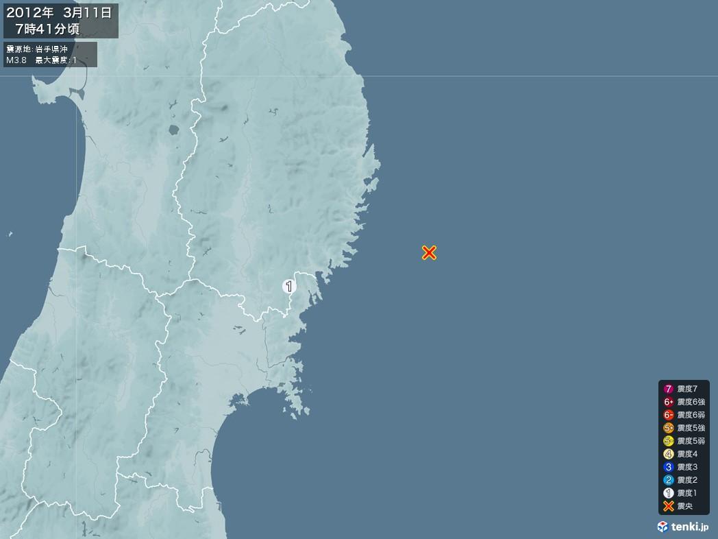 地震情報 2012年03月11日 07時41分頃発生 最大震度:1 震源地:岩手県沖(拡大画像)