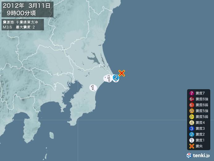 地震情報(2012年03月11日09時00分発生)