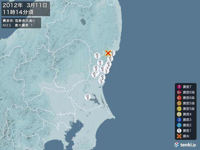 地震情報(2012年03月11日11時14分発生)
