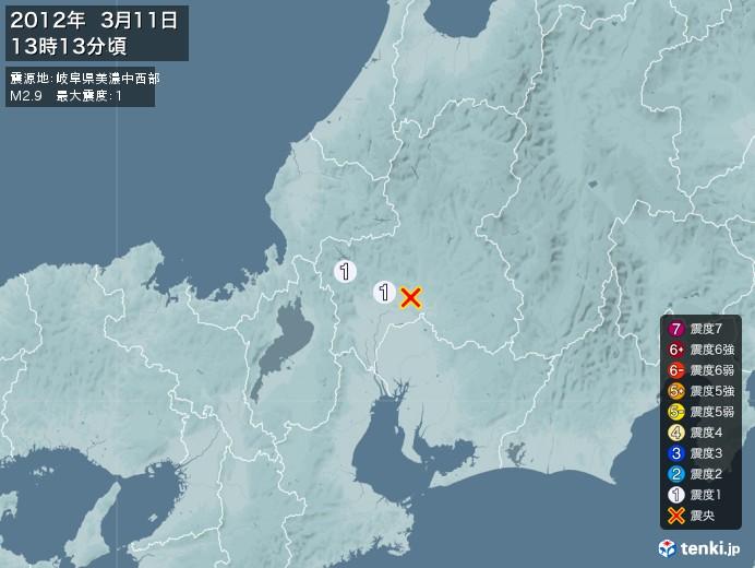 地震情報(2012年03月11日13時13分発生)