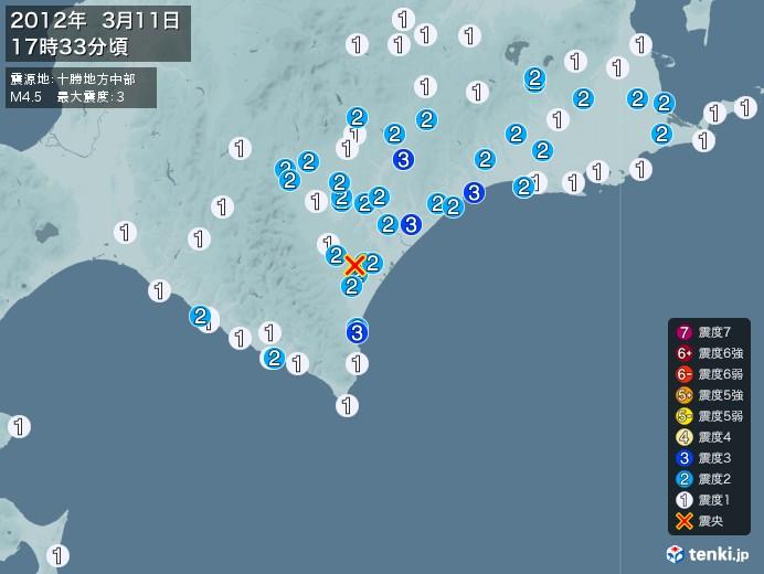地震情報(2012年03月11日17時33分発生)