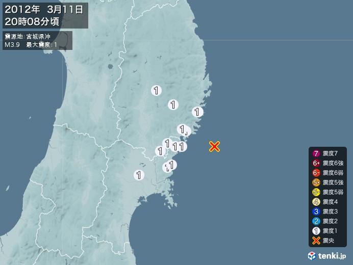地震情報(2012年03月11日20時08分発生)