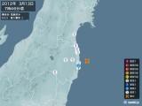 2012年03月13日07時46分頃発生した地震