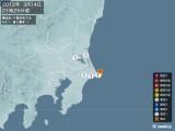2012年03月14日21時25分頃発生した地震