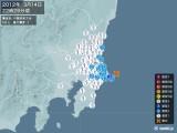 2012年03月14日22時29分頃発生した地震