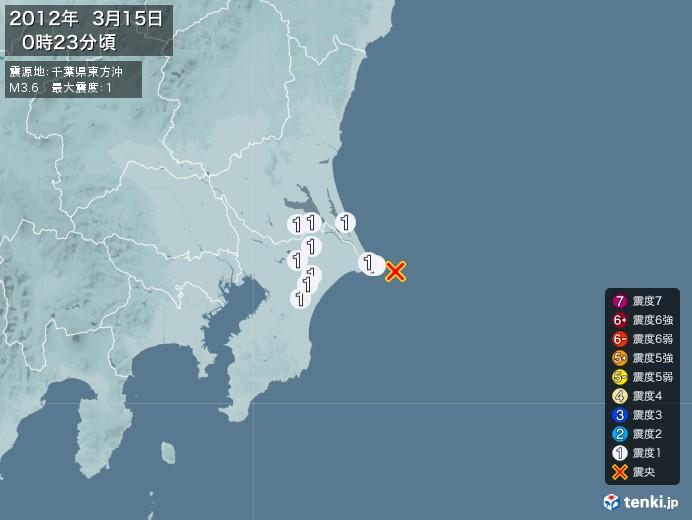 地震情報(2012年03月15日00時23分発生)