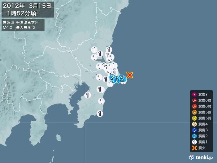 地震情報(2012年03月15日01時52分発生)