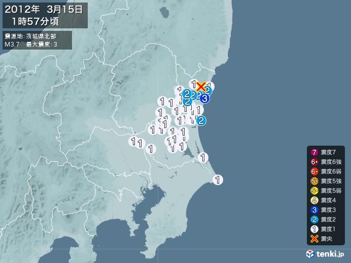 地震情報(2012年03月15日01時57分発生)