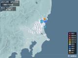 2012年03月15日01時57分頃発生した地震