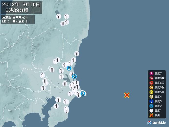地震情報(2012年03月15日06時39分発生)