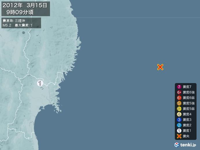 地震情報(2012年03月15日09時09分発生)